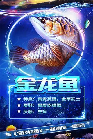 全民钓鱼九游版截图(4)