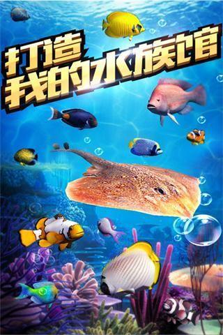 全民钓鱼九游版截图(3)