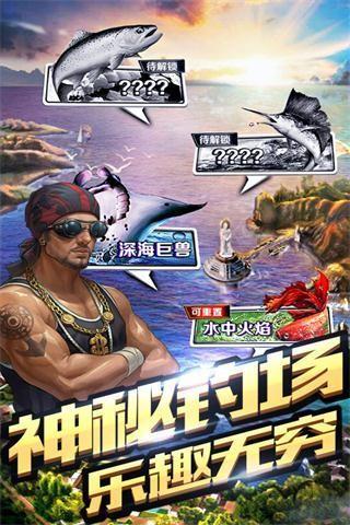 全民钓鱼九游版截图(2)
