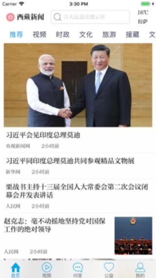 西藏新闻截图(1)