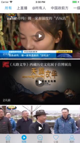 西藏新闻截图(2)