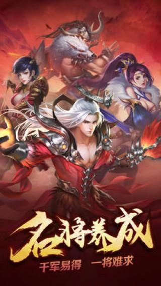三国武神-超热血3D三国游戏截图(1)