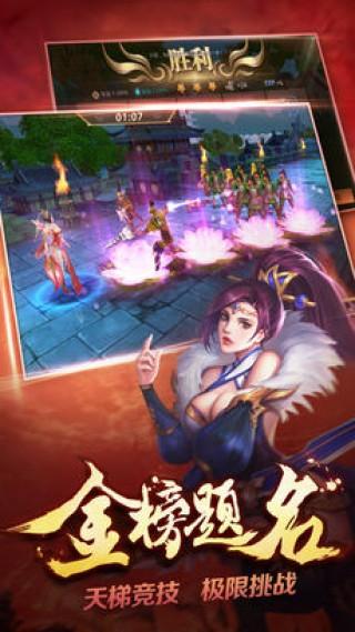 三国武神-超热血3D三国游戏截图(2)