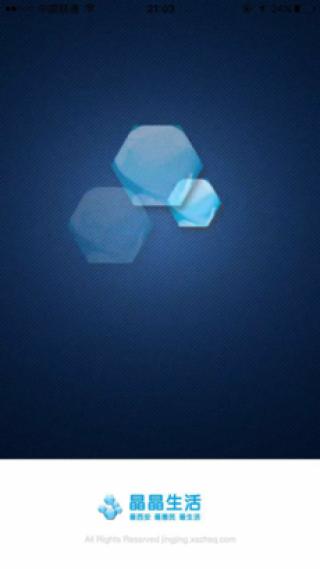 晶晶生活截图(1)