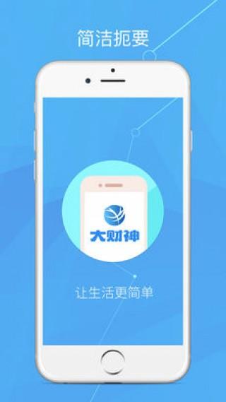大财神-深圳计划软件便携助手截图(3)