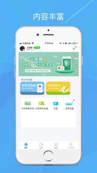 大财神-深圳计划软件便携助手截图(4)