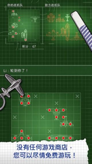 战机战争截图(2)