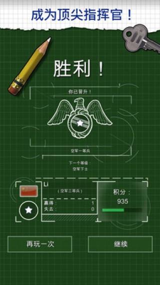 战机战争截图(1)