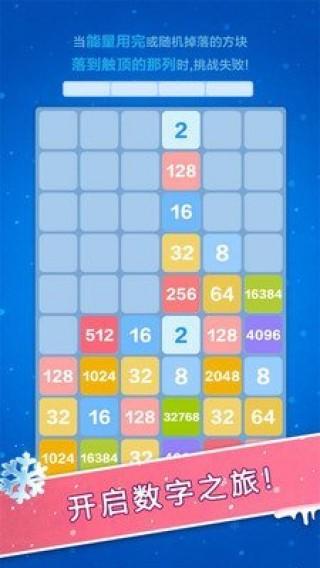 2048数字方块截图(3)