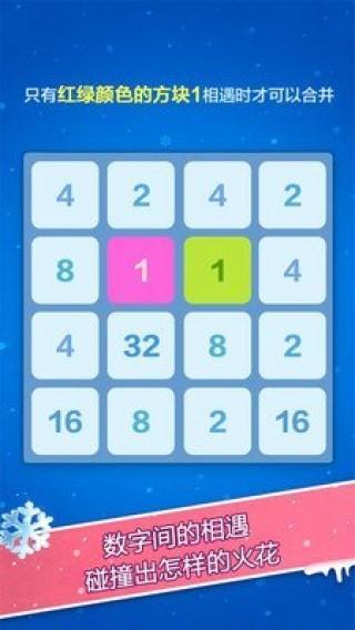 2048数字方块截图(1)