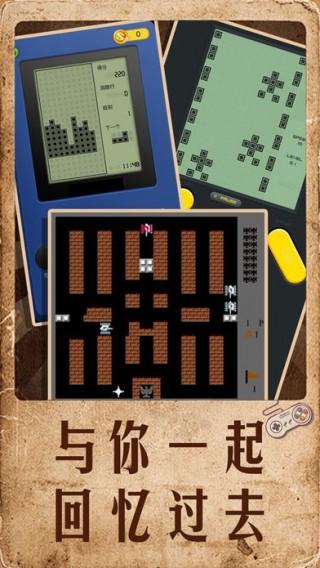 80后的回忆安卓版截图(1)