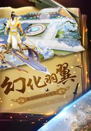 武漫仙途安卓版截图(1)