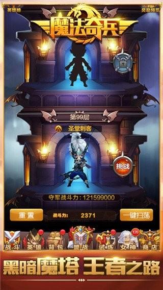 魔法奇兵安卓版截图(1)