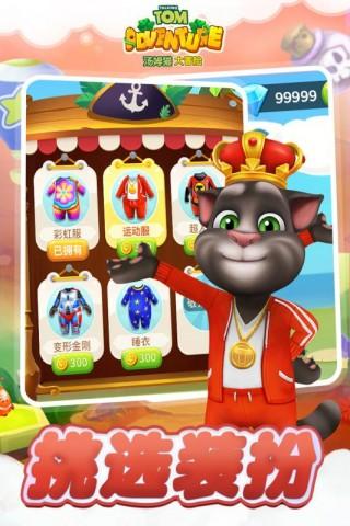 汤姆猫大冒险截图(4)
