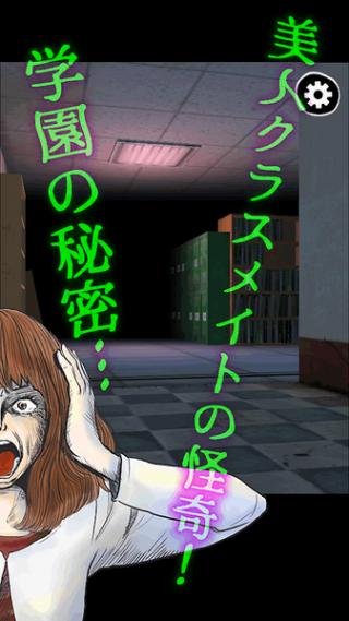 逃脱游戏学园革命人气美少女的秘密汉化版截图(3)