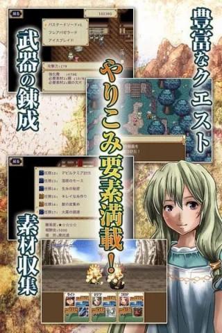 幻想年代记汉化版截图(2)