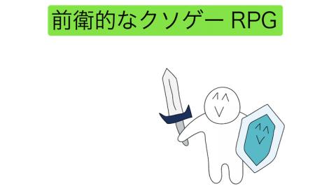 前卫的粪作RPG截图(1)
