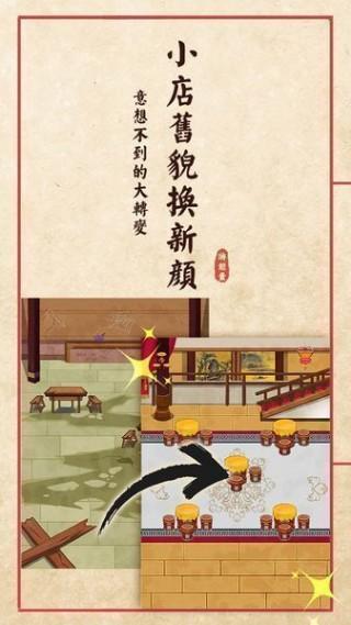 大中华食堂安卓版截图(3)