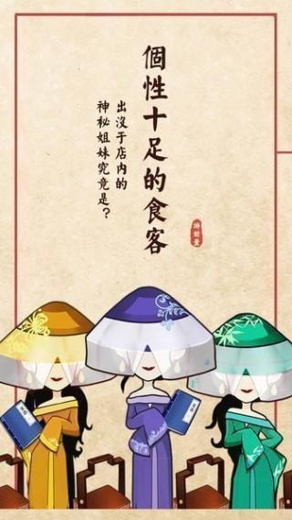 大中华食堂安卓版截图(2)