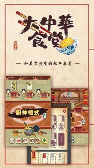 大中华食堂安卓版截图(1)