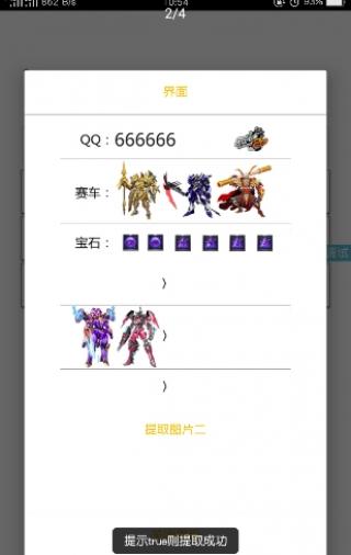 QQ七钻资料卡截图(3)