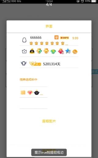 QQ七钻资料卡截图(1)