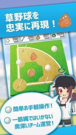 创造业余棒球队吧截图(4)