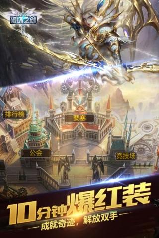 破坏之剑安卓版截图(4)