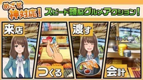 美食任务汉化版截图(4)