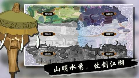 山海之痕安卓版截图(4)