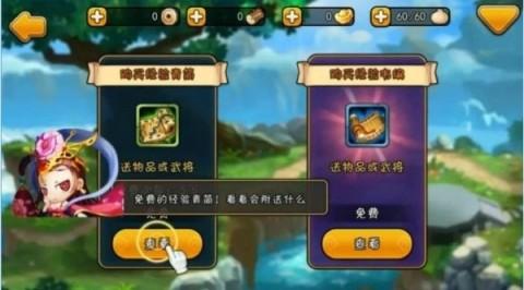 决战赤壁安卓版截图(4)