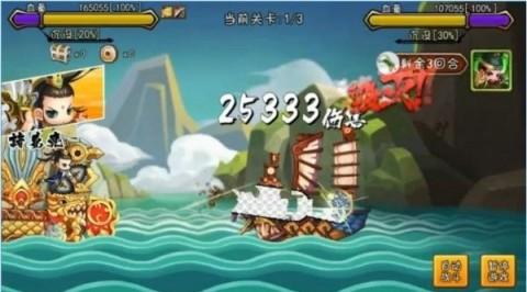 决战赤壁安卓版截图(2)