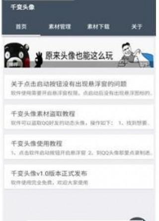 QQ视频头像替换器截图(3)