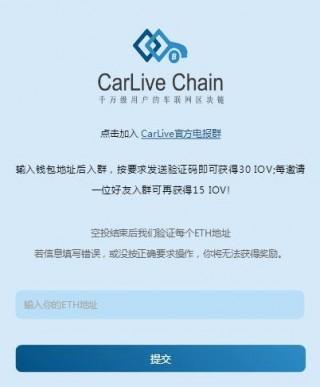 车联网区块链截图(1)