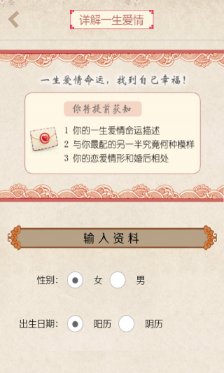 星座八字算命安卓版截图(3)