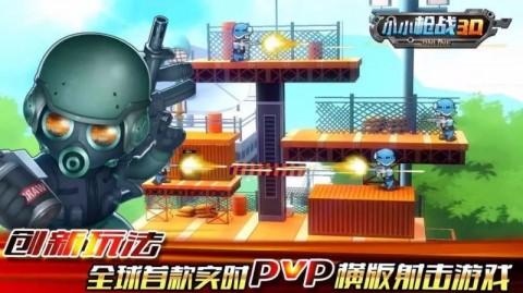 小小枪战3D安卓版截图(4)
