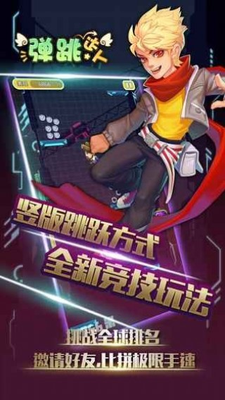 弹跳达人安卓版截图(3)