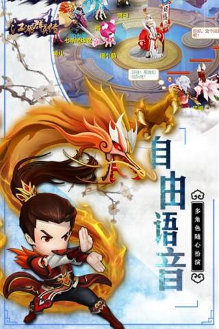 江湖群英传安卓版截图(3)