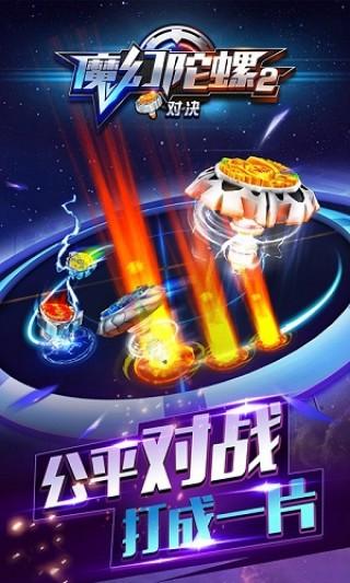 魔幻陀螺2对决截图(1)