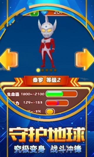 热血奥特超人光之飞侠截图(3)