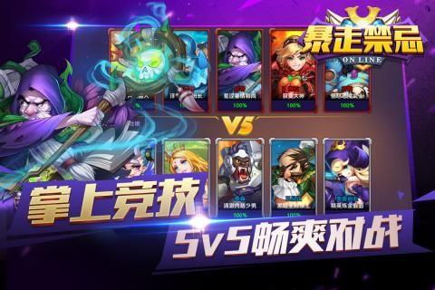 暴走禁忌安卓版截图(2)
