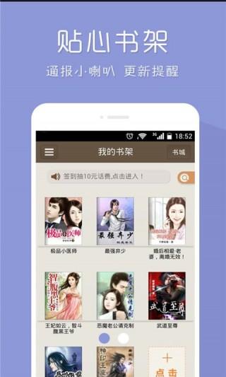 免费小说大全app安卓版截图(5)