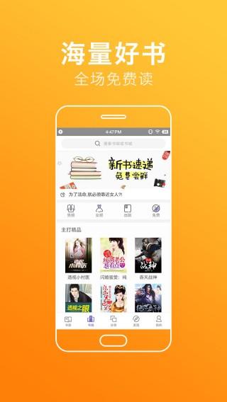 免费小说大全app安卓版截图(4)