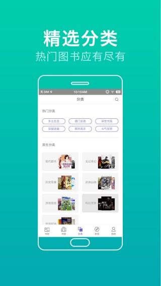免费小说大全app安卓版截图(3)