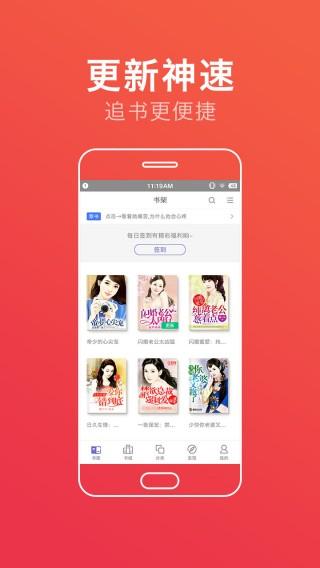 免费小说大全app安卓版截图(2)