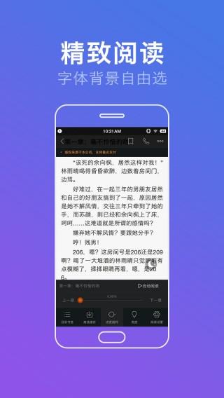 免费小说大全app安卓版截图(1)