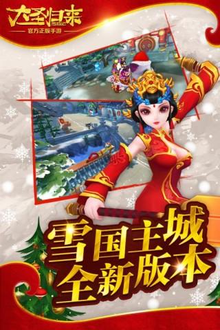 腾讯西游记之大圣归来手游正版网站截图(5)