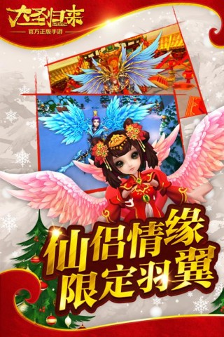 腾讯西游记之大圣归来手游正版网站截图(4)