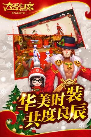 腾讯西游记之大圣归来手游正版网站截图(3)