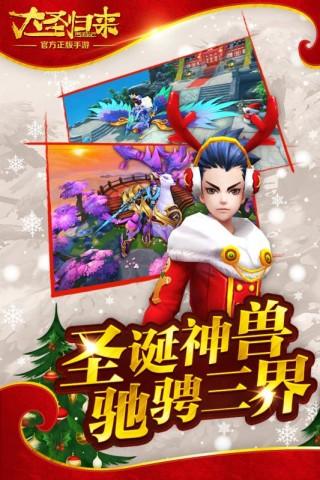 腾讯西游记之大圣归来手游正版网站截图(2)